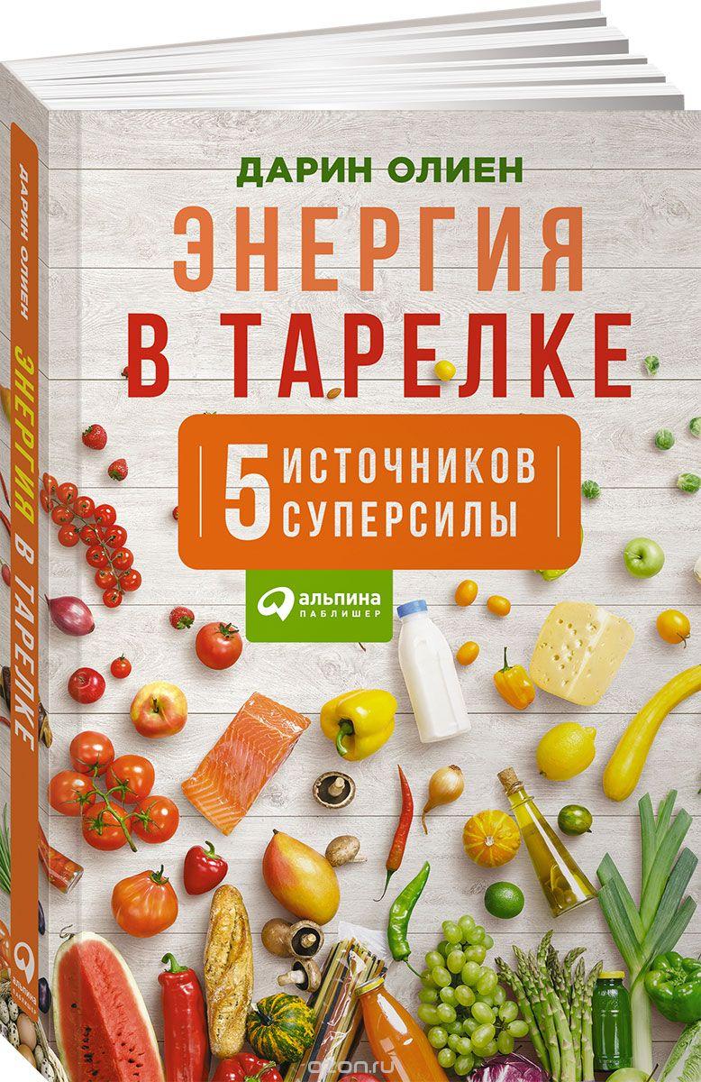 """Книга """"Энергия в тарелке:  5 источников суперсилы"""""""