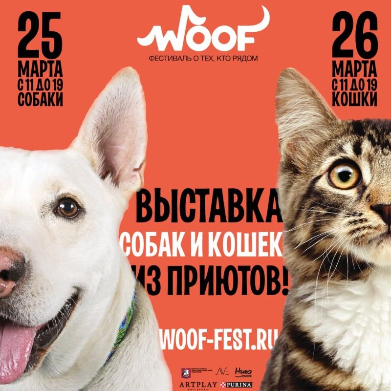 Фестиваль WOOF 2017