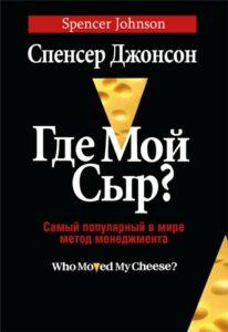 Книга Где мой сыр