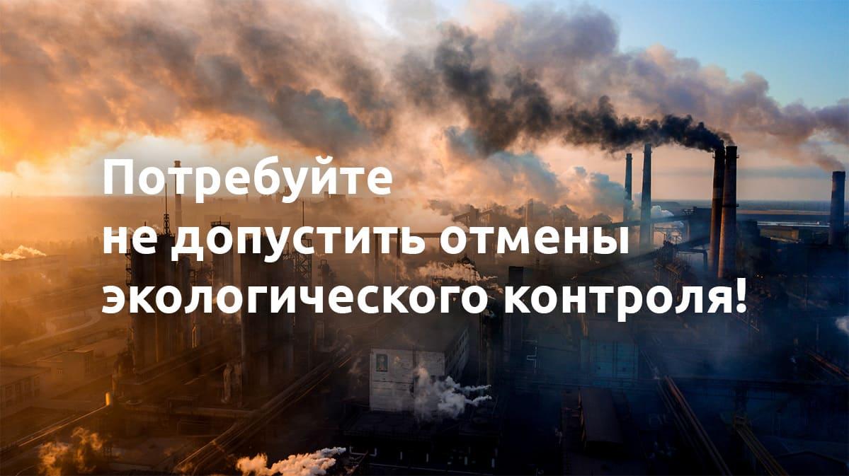 Потребуйте не допустить отмены природоохранных требований под предлогом борьбы с кризисом